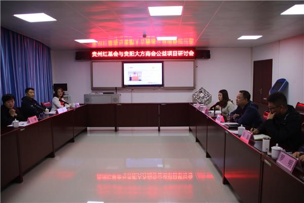 贵州省红十字基金会与贵阳大方商会研讨人道公益项目合作