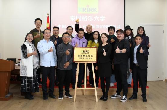 泰国格乐大学中国丽江代表处正式挂牌成立