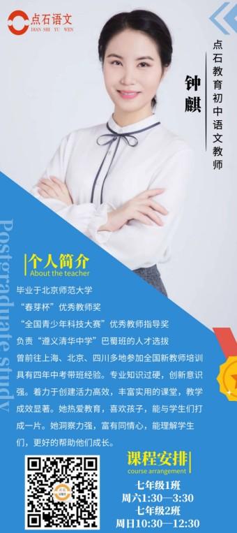 钟麒,在心里盛放着对教育的虔诚