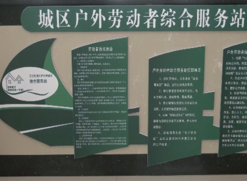 云岩区建成60个户外劳动者综合服务站