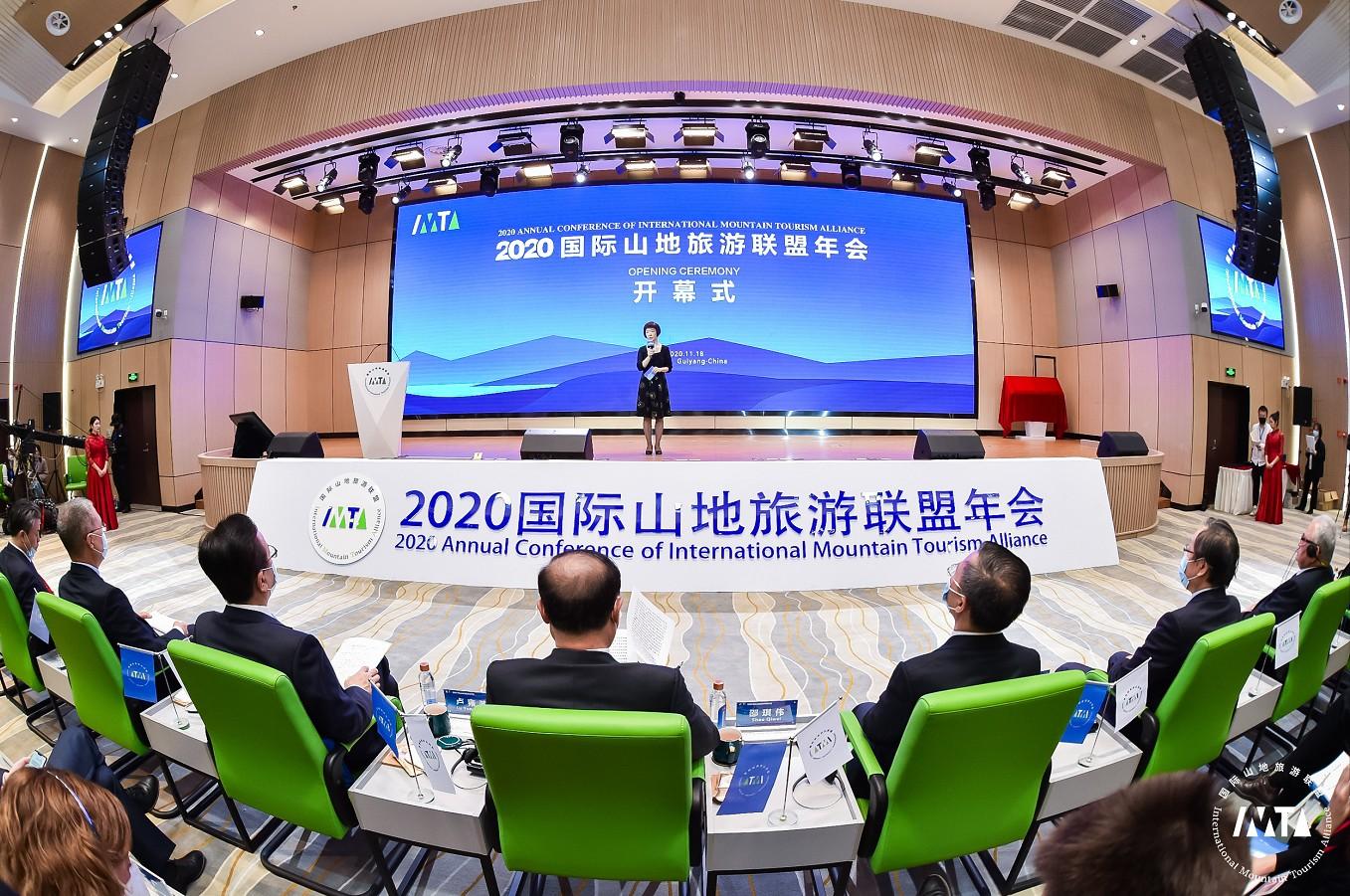 连接山地精彩,共享美丽生存|2020国际山地旅游联盟年会在贵阳开幕
