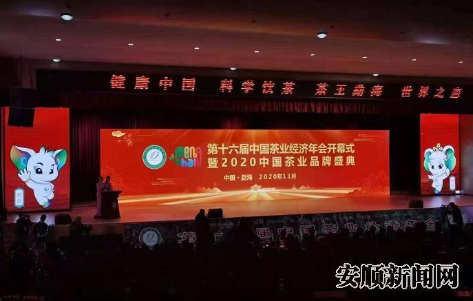 喜讯!西秀区获中国茶业百强县称号