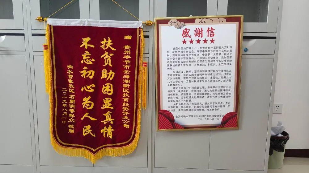 金海湖新区(毕节高新区)扶投公司:扶贫助困显真情 不忘初心为人民
