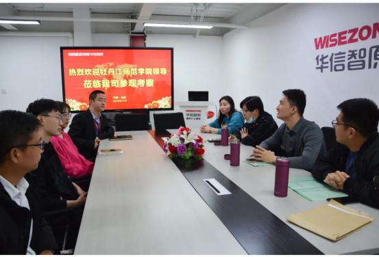 【深化校企合作】牡丹江师范学院领导一行到华信智原交流座谈