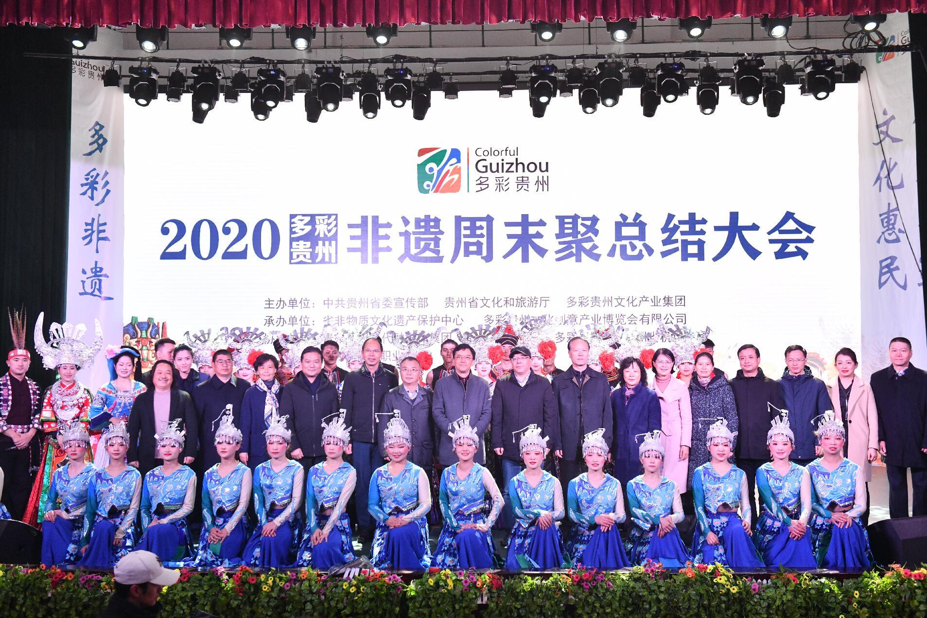2020多彩贵州非遗周末聚总结大会在贵阳举行
