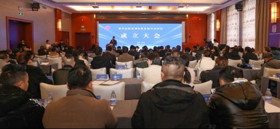 贵州省短视频电商直播行业协会成立