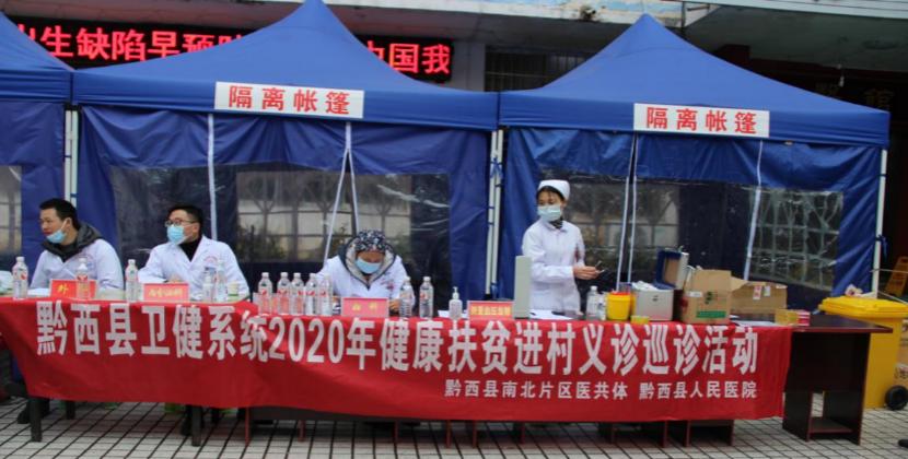 黔西县:健康扶贫助脱贫  义诊巡诊进社区