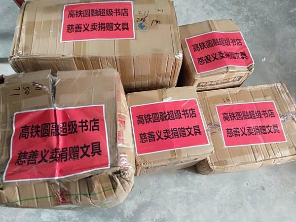 石阡团县委携手高铁圆融超级书店捐赠书田小学爱心文具