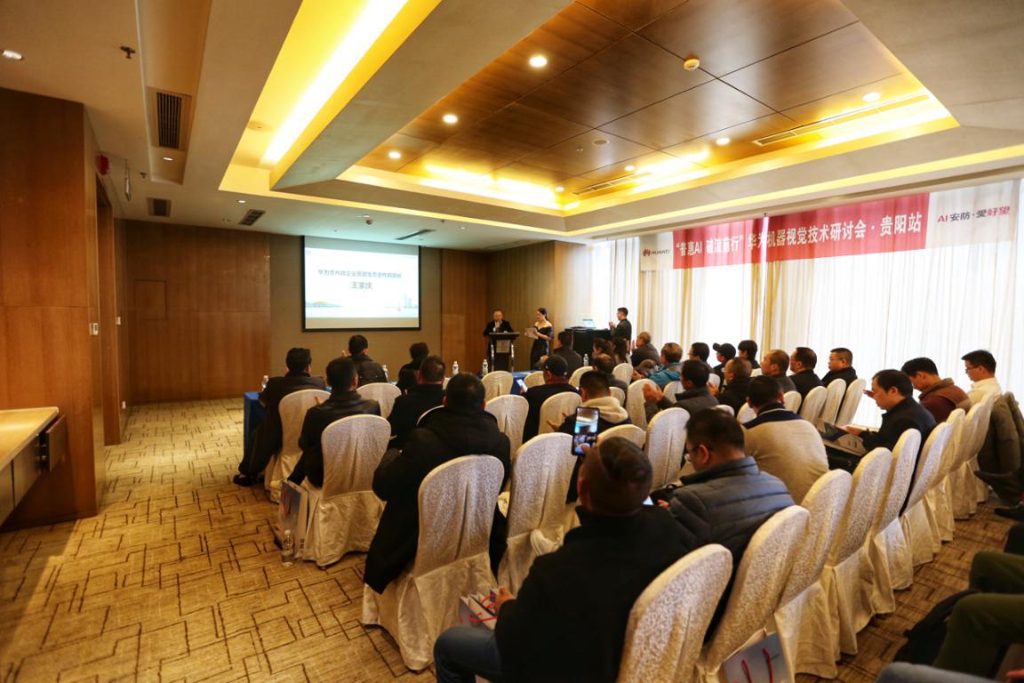 2020华为机器视觉技术研讨会在贵阳成功举办