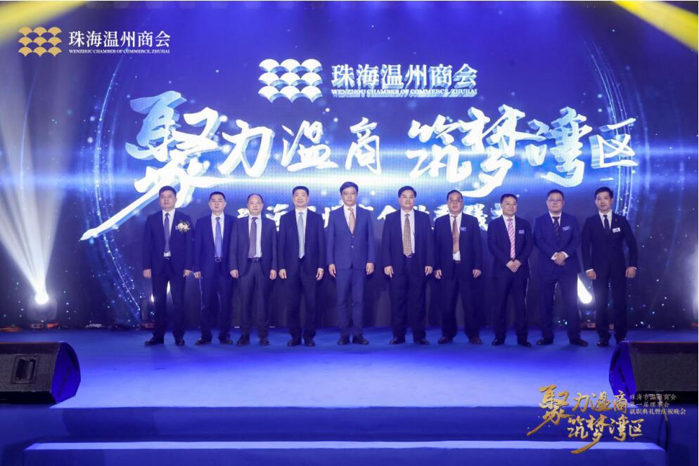 聚温商之力 撑澳珠极点――珠海市温州商会第一届理事会就职典礼举行