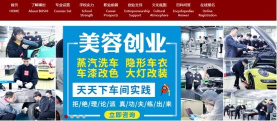 学汽车美容培训行业前景怎样?上海博世汽车学校学习汽车美容创就业有哪些优势
