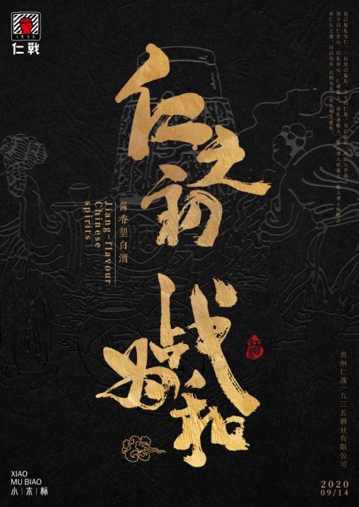 仁战酒——民族大团结,华夏共举杯