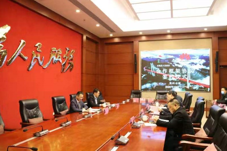 水城县人民政府与华为技术有限公司携手打造新型智慧城市样板