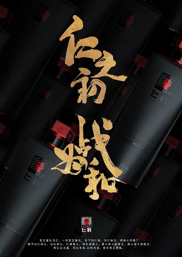 春节将至,仁战酒陪你过大年