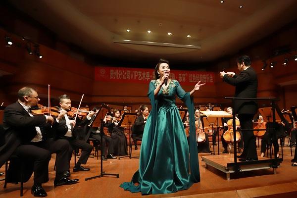 富德生命人寿贵州分公司举办第四届客户新春音乐会