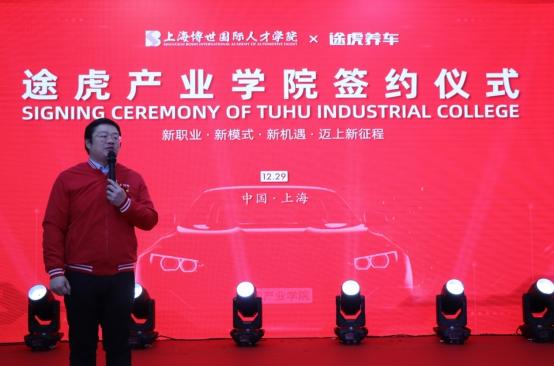 背靠途虎养车,上海博世汽修学校隆重举行途虎产业学院签约仪式!