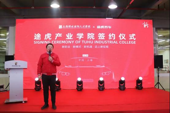 上海博世汽修学校2021年春季新专业发布、工业机器人产教融合实训基地揭牌暨途虎产业学院签约仪式