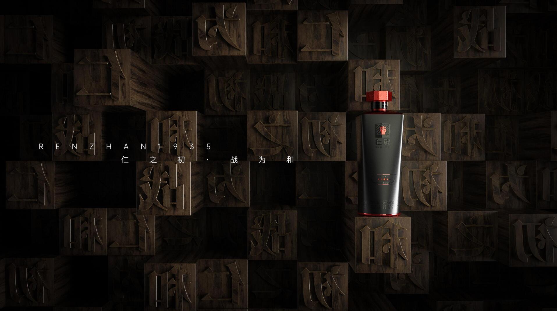 仁战1935酒,助力2021年创业不迷路