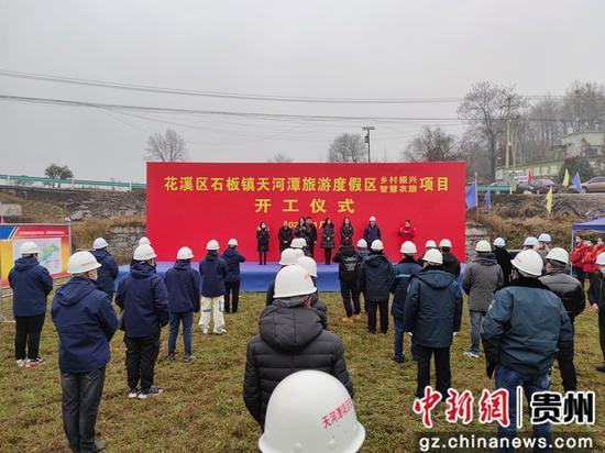 """贵阳天河潭旅游度假区""""乡村振兴、智慧农旅""""项目开工"""