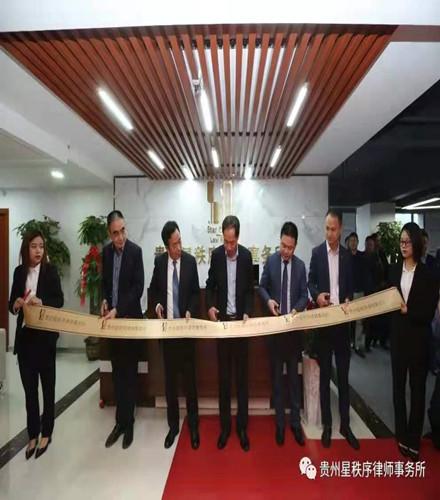 星行宇宙,法循秩序——贵州星秩序律师事务所正式开业