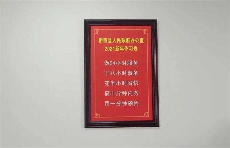"""黔西县政府办""""一张作习表""""提振干部精气神"""