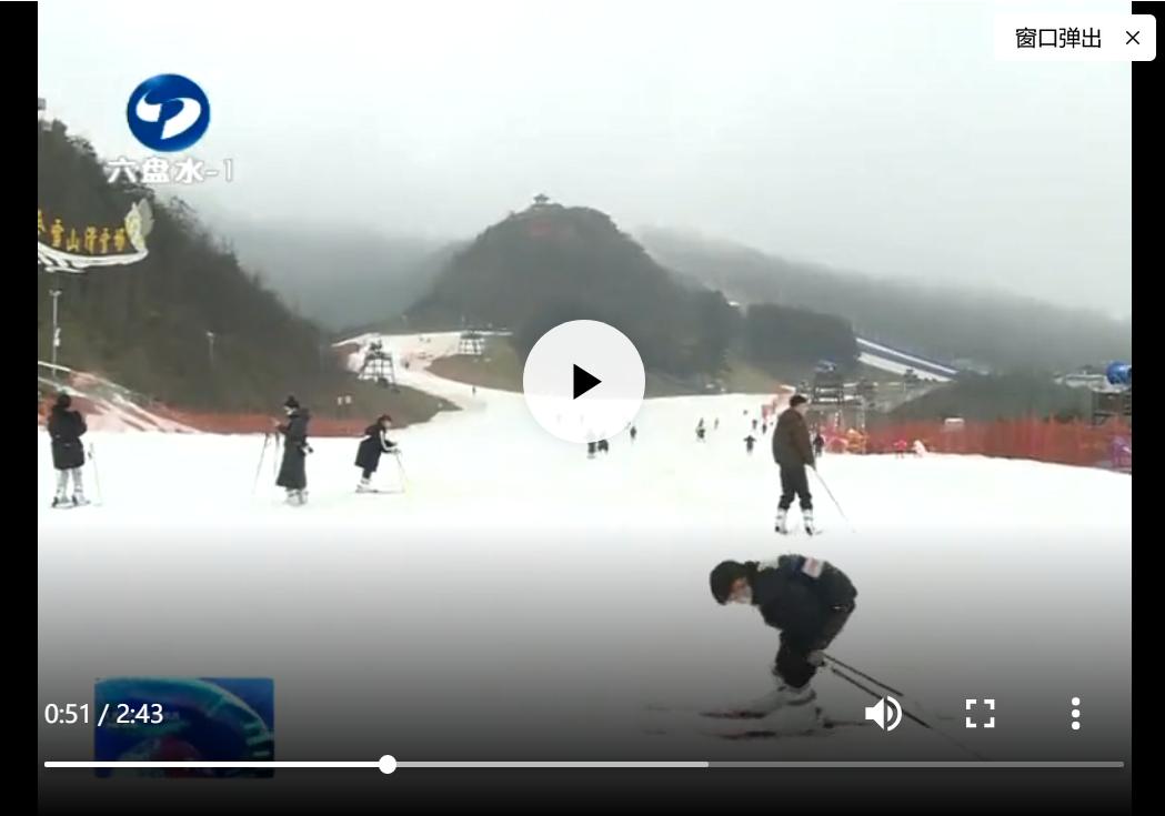 六盘水玉舍雪山:春节不远行,滑雪度新年