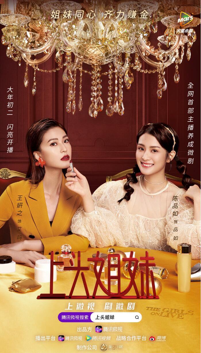星之传媒联合微视推出全网首部主播养成微剧《上头姐妹》