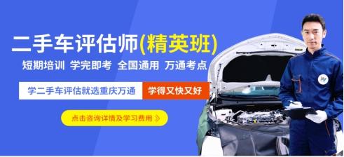 重庆万通汽车学校二手车评估精英班即将开班!只需十天入行二手车?