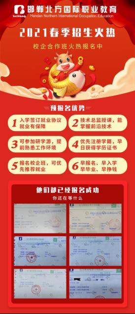 邯郸北方学校2021年春季名企班火热抢报中