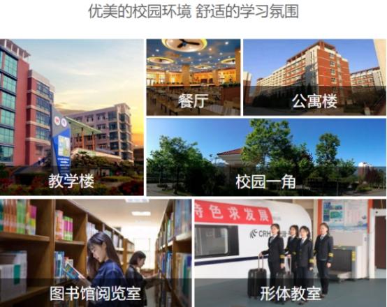 西安北方交通学校(公办统招)