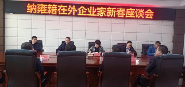 纳雍经济开发区召开新春企业家座谈会