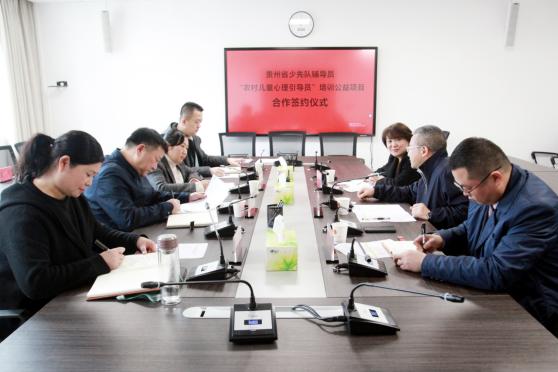 """""""贵州省少先队辅导员'农村儿童心理引导员'培训公益项目""""签约仪式在贵阳举行"""