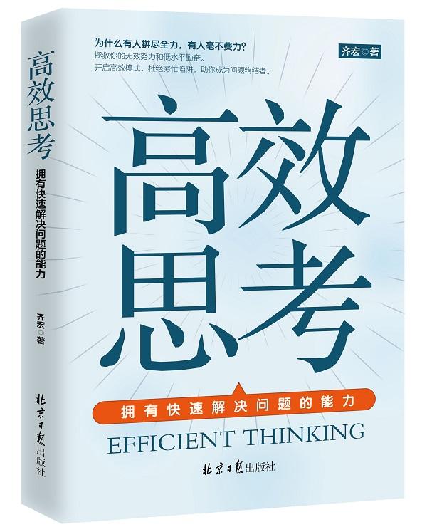 《高效思考:拥有快速解决问题的能力》新书上市