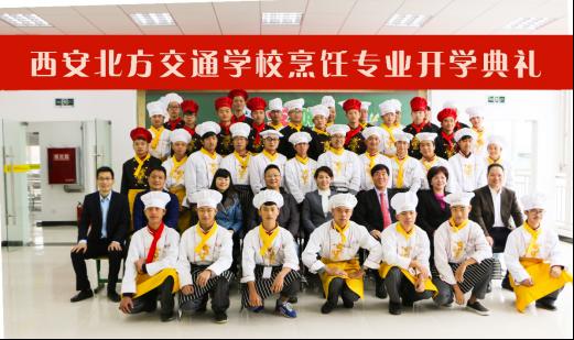 西安厨师培训学校,西安北方交通学校
