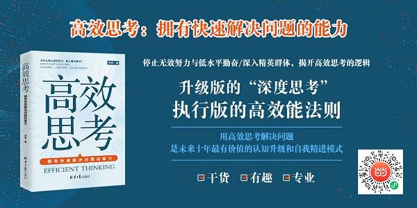 """专访齐宏丨""""在不确定的世界里,你必须学会的思考力"""""""