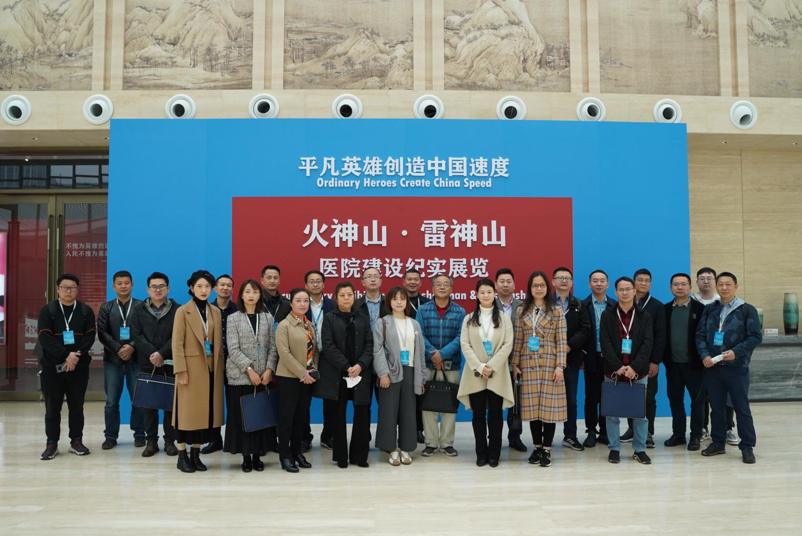 2021年中网联社会组织会员单位第一组协作交流活动在武汉举行