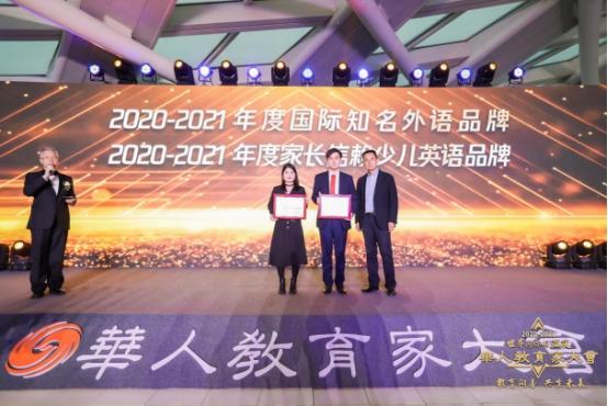 """""""世界因你而温暖""""2020-2021年度华人教育家大会成功在京举办"""