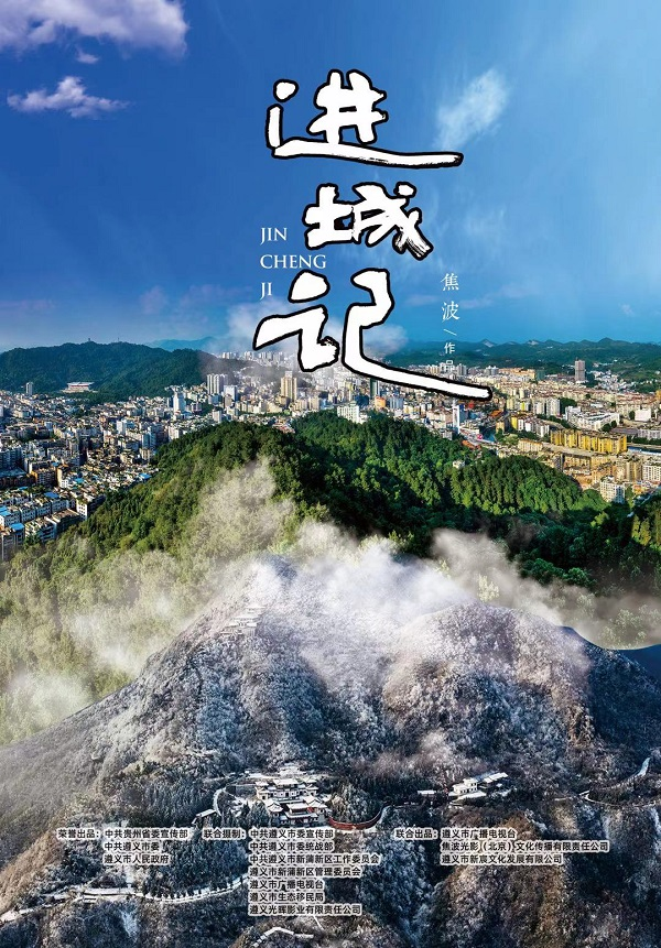 反映贵州遵义易地扶贫搬迁后续帮扶工作记录电影《进城记》在京首映