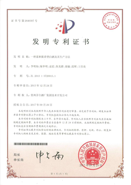 《人民的品牌》贵州省选题中心与茅台集团技开公司茅仙酒签署品牌推广合作协议