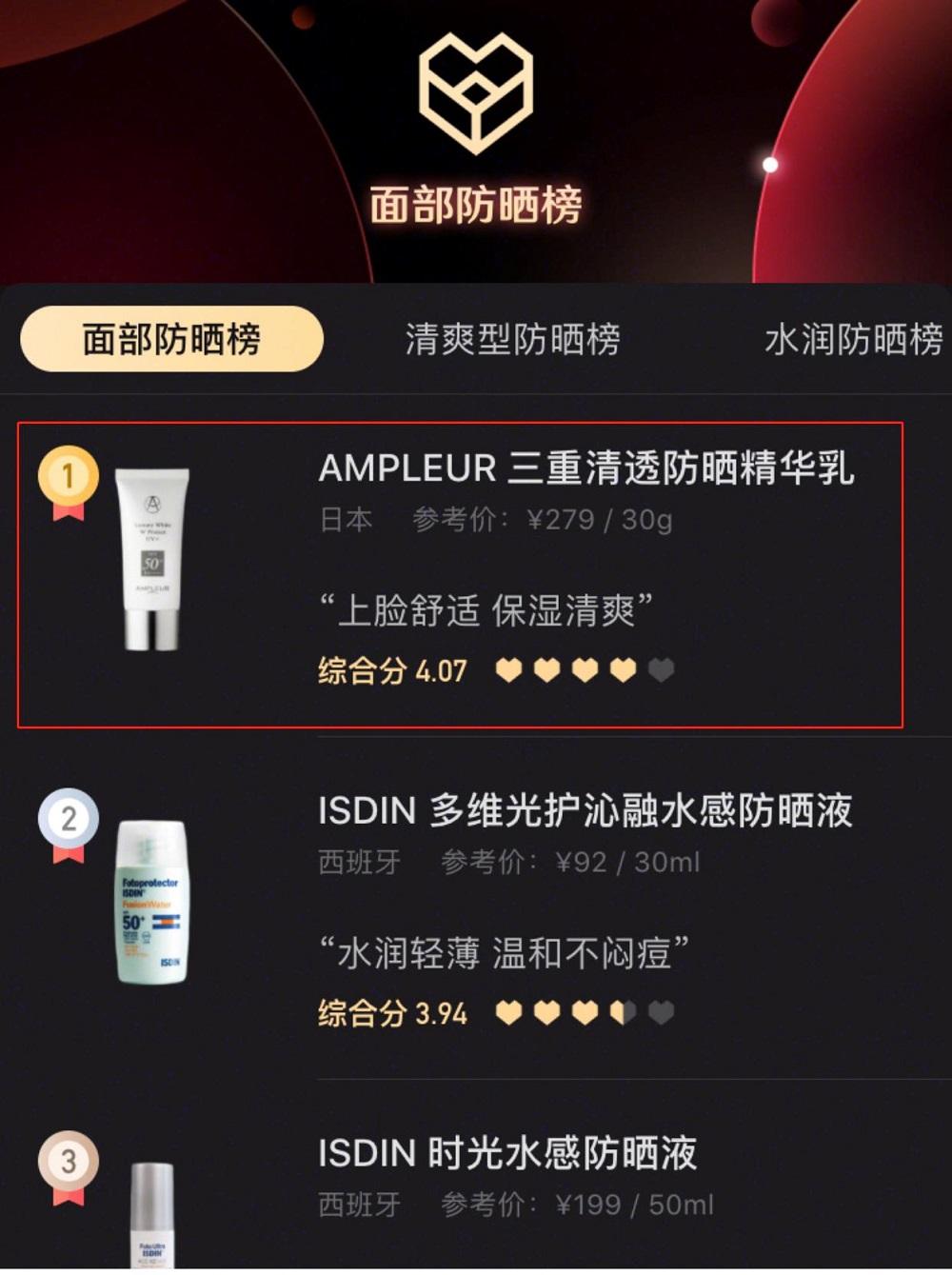 AMPLEUR品牌携手防晒代言人陈数 耀白四季