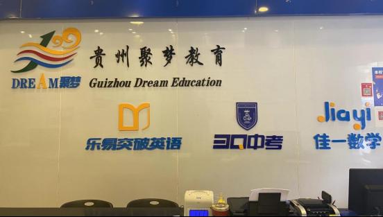 聚梦教育成立教学质量家长监督委员会