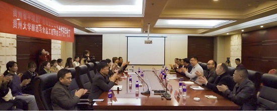 贵州大学酿酒与食品工程学院和贵州省平坝酒厂 开展校企合作