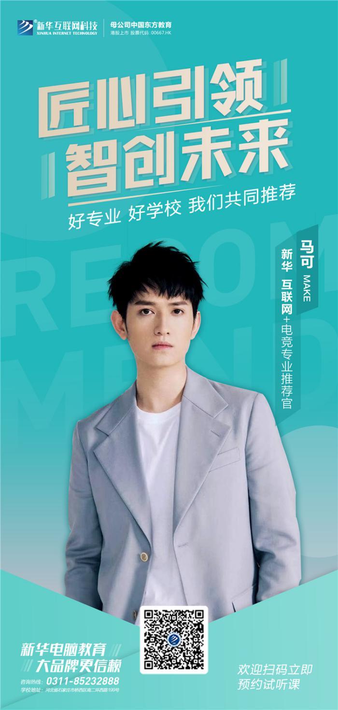 安徽新华:明星直播 好学校好专业值得推荐