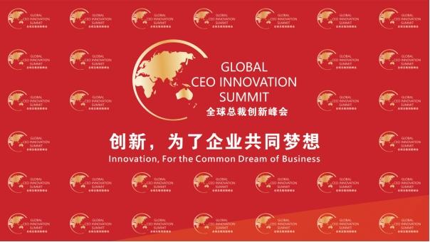 2021全球总裁创新峰会4月25日议程嘉宾公布