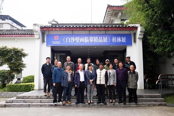 国家艺术基金项目《白沙壁画临摹精品展》全国巡展桂林展举办