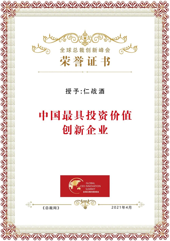 2021全球总裁创新峰会在深圳举行,仁战酒获中国最具投资价值创新企业奖