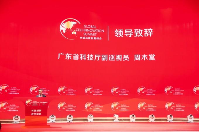 2021全球总裁创新峰会成功举办,高质量发展成热点共识