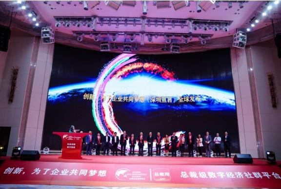 全球创新之都凝聚创新力量《深圳宣言》八大共识
