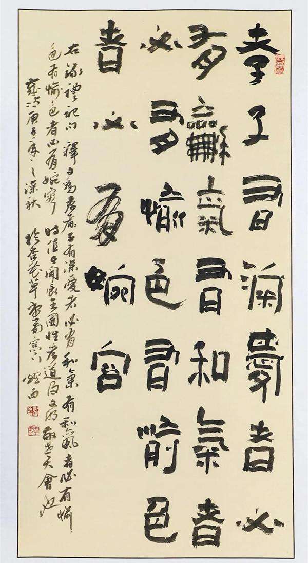 郭耀西书法艺术研讨会在河南内黄县举行