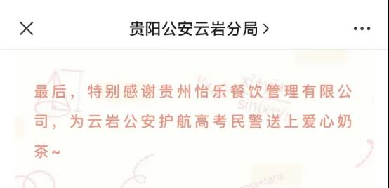 助力高考温暖贵阳,译乐茶饮获贵州交通广播点赞!